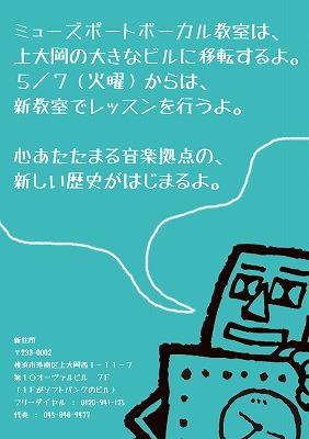 2013年5月7日ミューズポートボーカル教室(上大岡)拡張移転のお知らせ