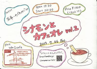 友希×のざわめぐみpresents「シナモンとカフェ・オレ」