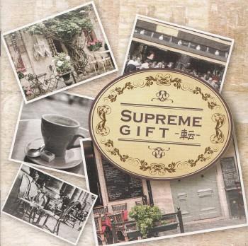 SUPREME GIFT-転-