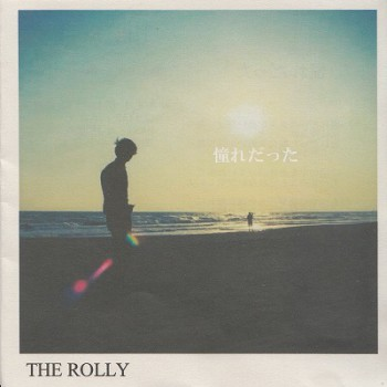 The Rolly 憧れだった
