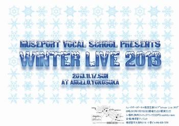 ミューズポートボーカル教室 winter Live 2013
