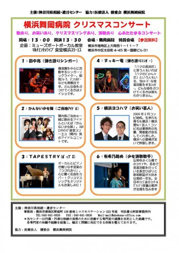 横浜舞岡病院クリスマスコンサート