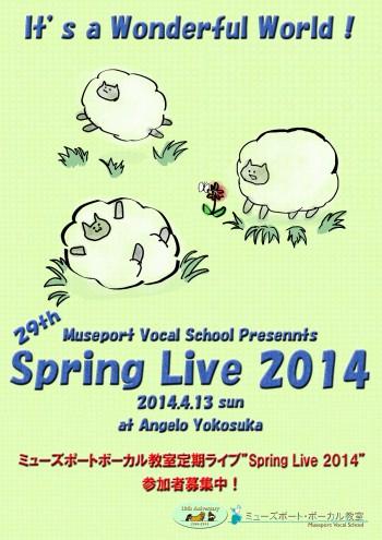 ミューズポートボーカル教室Spring Live 2014参加者募集