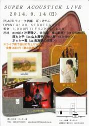 ぼっけもん Super Acoustic Live