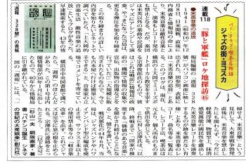タウンニュース横須賀市版
