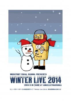 ミューズポートボーカル教室 Winter Live 2014参加者募集