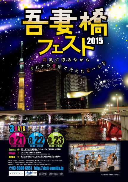 吾妻橋フェスト2015