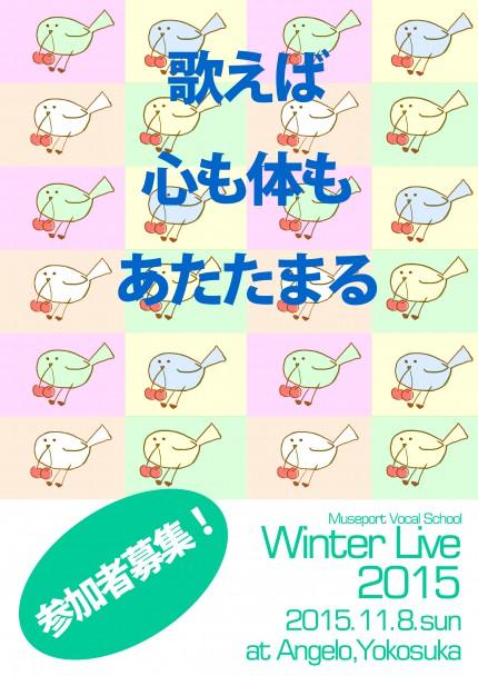 Winter_Live_2015(歌えば)