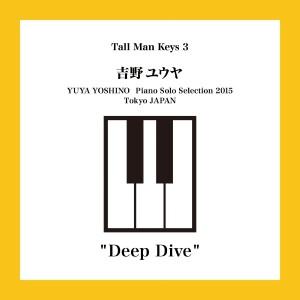吉野ユウヤ Deep Dive
