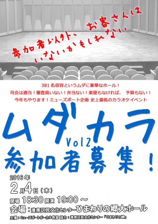 史上最低のカラオケイベント「ムダカラ」Vol.2