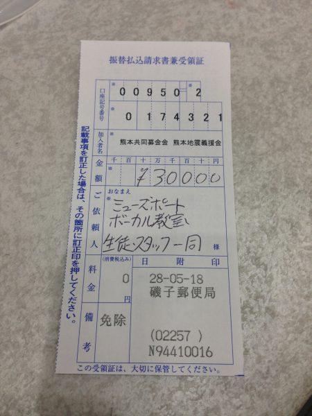 熊本地震災害義援金ミューズポート