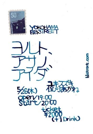 160526_yukisuzuki