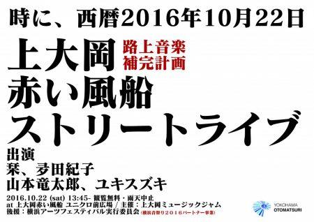 横浜音祭り2016 上大岡赤い風船ストリートライブ