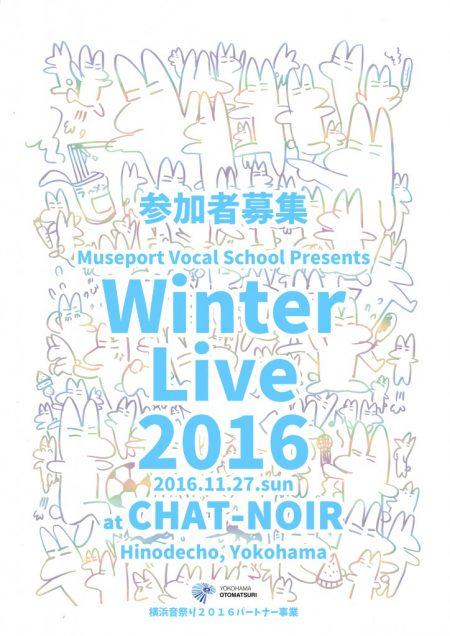 161127_winter_live-2016