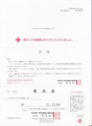 ひまカラ Vol.2 熊本地震義援金