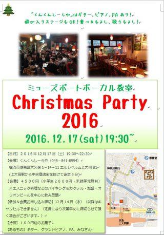 161217_xmas-partypop