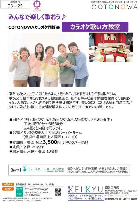 京急百貨店(上大岡)カラオケ歌い方教室(協力:ミューズポートボーカル教室)