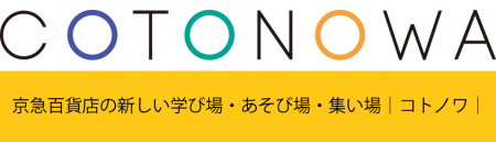 京急百貨店「COTONOWA」