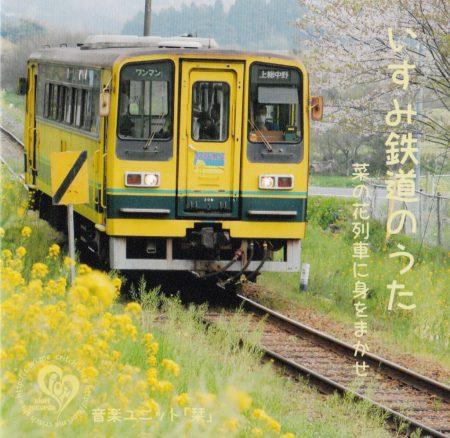 栞「いすみ鉄道のうた」