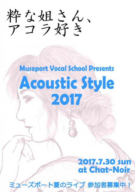 ミューズポートボーカル教室Acoustic Style 2017