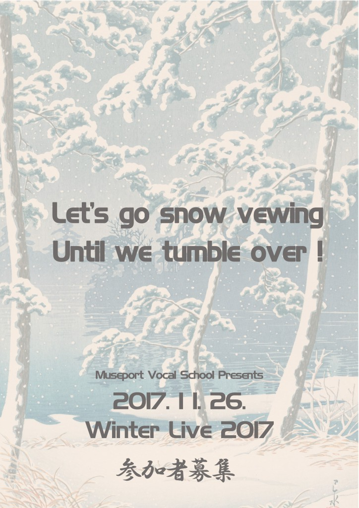 ミューズポートボーカル教室 Winter Live 2017参加者募集!
