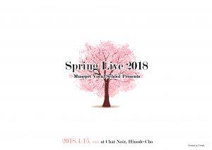 ミューズポートボーカル教室Spring Live 2018
