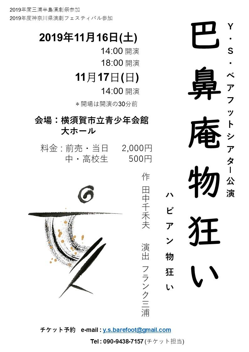 11/16-17 演劇「巴鼻庵(ハビアン)物狂い」に桃美 萌さん出演 ...