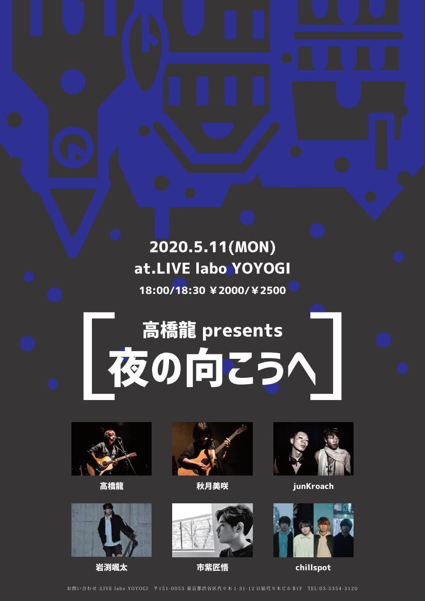 高橋龍 Presents 夜の向こうへ / LIVE LABO yO