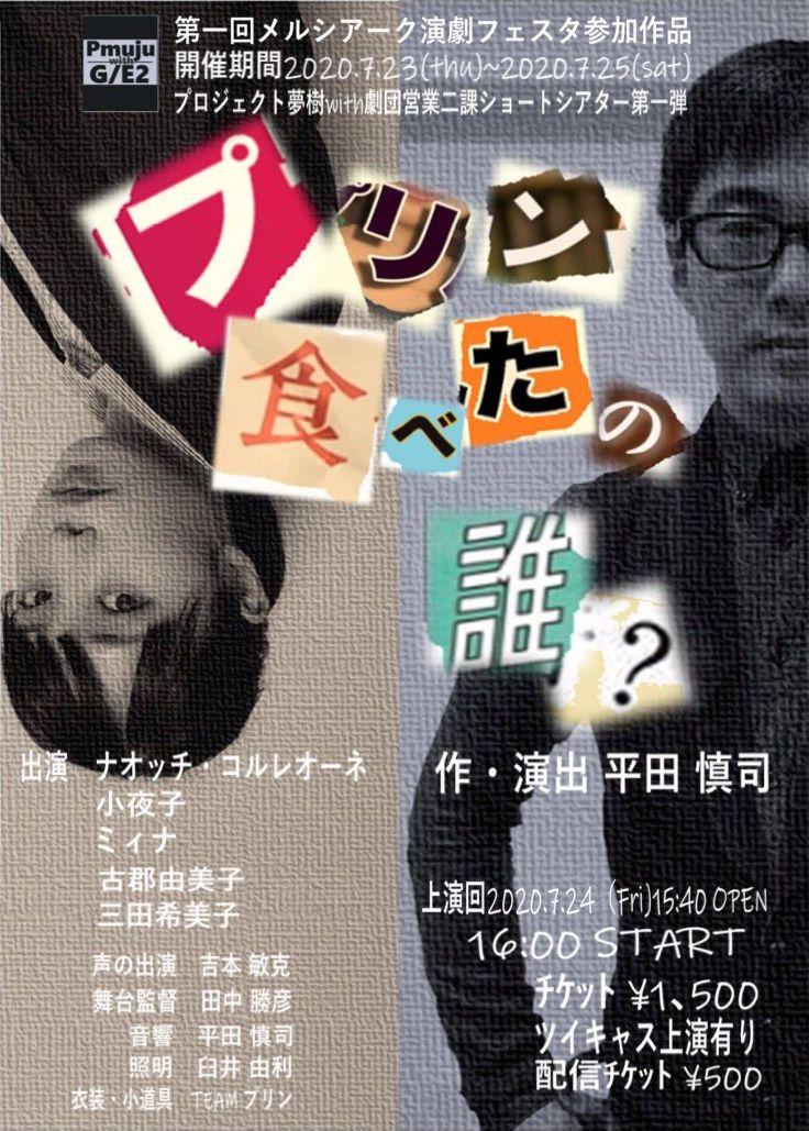 プロジェクト夢樹 with 劇団営業二課「プリン食べたの誰?」表