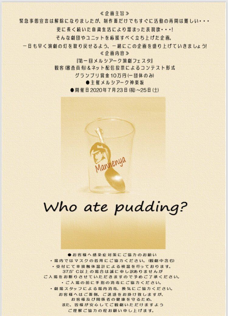 プロジェクト夢樹 with 劇団営業二課「プリン食べたの誰?」裏